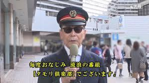 タモリ 倶楽部 電車 タモリ倶楽部 - YouTube